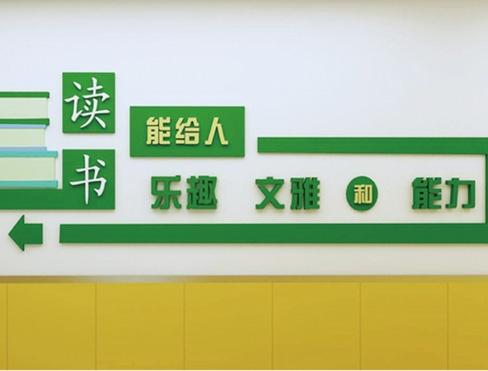 校园文化标识标牌